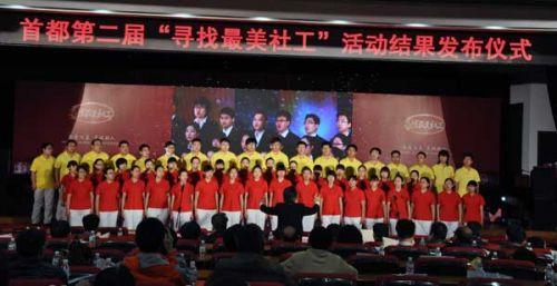 房山区社工艺术团全体合唱《社工之歌》