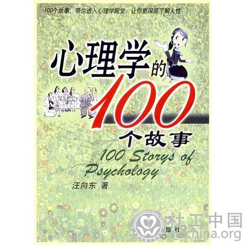 心理学的100个故事