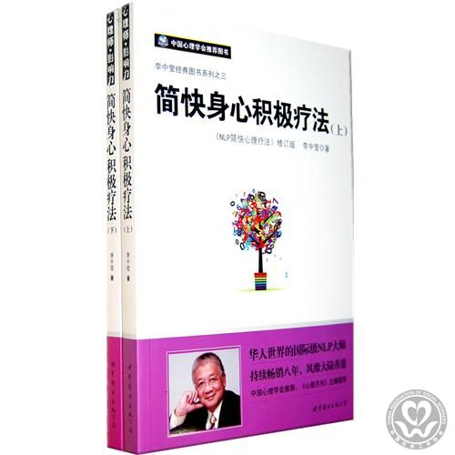 《NLP简快心理疗法》修订版,全二册
