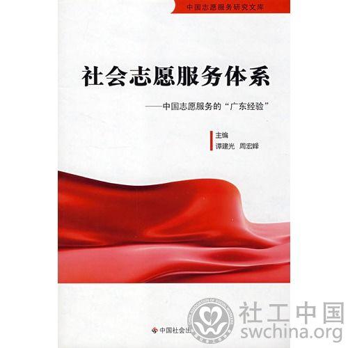 """社会志愿服务体系——中国志愿服务的""""广东经验"""""""