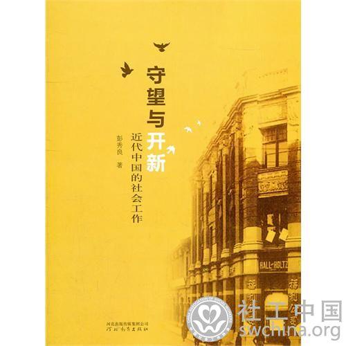 守望与开新——近代中国社会工作