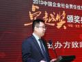 20个公益项目荣获中国企业社会责任案例卓越奖