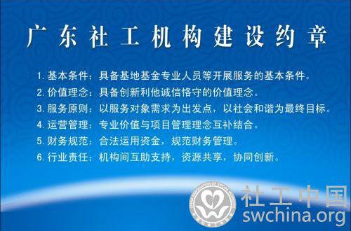 广东社工机构建设约章