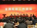 2012年全国民政工作会议工作要点之九