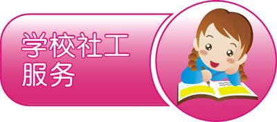 【社工百科早知道】学校服务 - 中国社工 - 中国社会工作人才服务平台(CNSWSP)