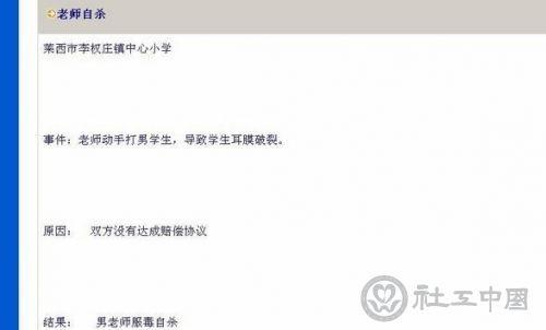 网友爆料称青岛教师体罚学生遭索赔 服毒自杀