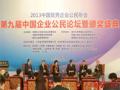 2013第九届中国优秀企业公民年会
