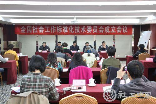 全国社会工作标准化技术委员会成立会议