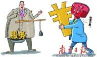 """香港政府购买服务""""一笔过""""制度的改革利弊与可控机制"""