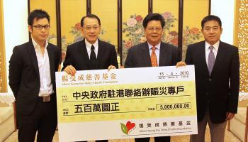 英皇集團主席楊受成博士(左二)捐款支援青海地震救災工作