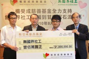 杨受成博士(左二)率先捐出一百万港元支援甘肃泥石流救灾工作