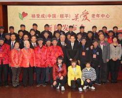 杨受成博士捐助人民币1000万建「杨受成(中国.顺平)关爱老年中心」