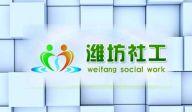 潍坊:社工理念助力大龄孤儿实现创业梦