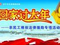 """济宁市法律援助中心援助农民工""""回家过年"""""""