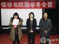 儒珍书院2014年国学冬令营正式开营
