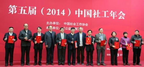 中国社工协会会长徐瑞新、常务副会长杨建昌与2013年度中国十大社工人物获得者合影