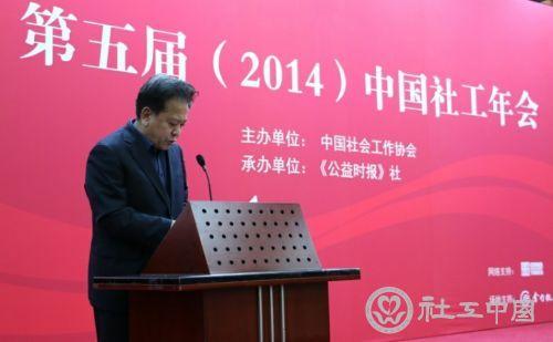 中国社工协会副会长兼秘书长赵蓬奇做报告