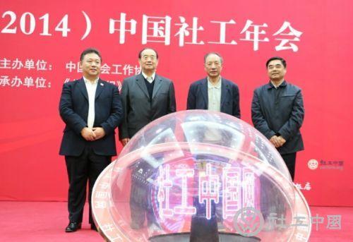 徐瑞新、杨建昌、张力军、王思斌共同启动水晶球,社工中国网正式开通上线