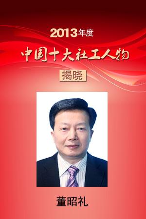 2013年度中国十大社工人物董