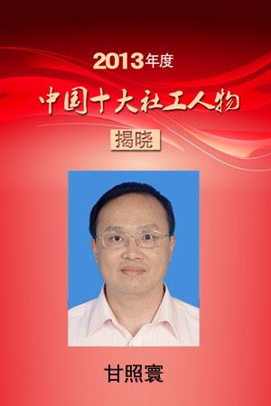 2013年度中国十大社工人物甘