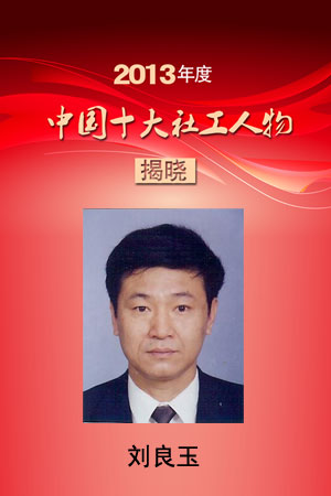 2013年度中国十大社工人物刘
