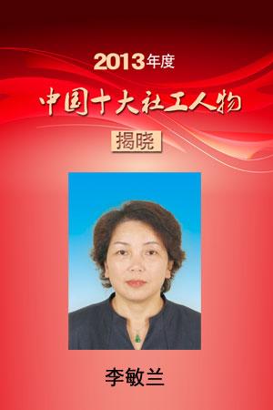 2013年度中国十大社工人物李