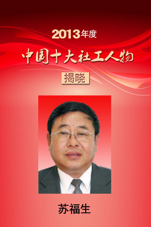 2013年度中国十大社工人物苏福生