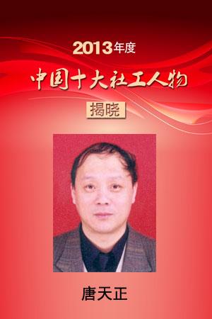 2013年度中国十大社工人物唐天正