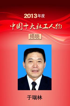 2013年度中国十大社工人物于瑞林