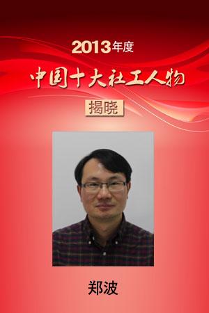 2013年度中国十大社工人物郑波