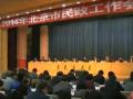 2014年北京市民政工作会议召开