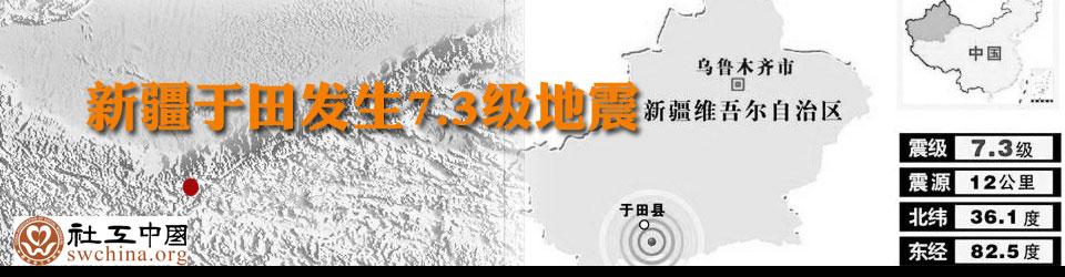 新疆于田发生7.3级地震