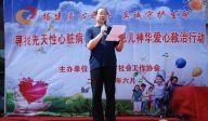 潍坊社工协会邀请专家救助贫困家庭先心病儿童
