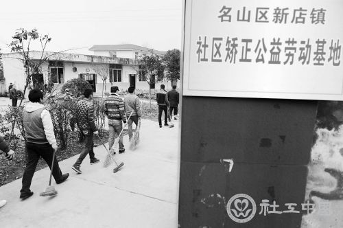2月18日,雅安市名山区新店镇社区服刑人员自带劳动工具,到社区矫正公益劳动基地参加劳动。