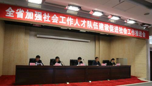 黑龙江省召开加强社会工作人才队伍建设促进社会工作推进会 - 中国社工时报 - 中国社会工作人才服务平台