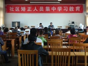 """社区矫正的""""北京模式"""" - 中国社工时报 - 中国社会工作人才服务平台"""