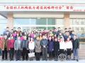 全国社工机构能力建设战略研讨会在京召开