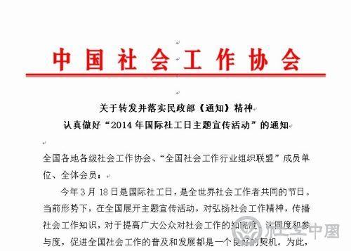 协会转发民政部国际社工日活动通知