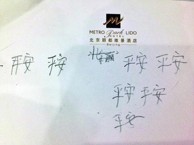 """一张写满""""平安""""的纸条,寄托大家对亲人的思念 摄/法制晚报记者 洪煜 刘汩 易朵 柴程"""