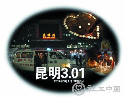 公益组织多角度参与昆明事件后续工作 - 中国社工时报 - 中国社会工作人才服务平台