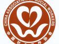 协会分别召开分支机构工作计划和改革思路汇报会