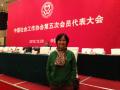 北京社会工作协会章程