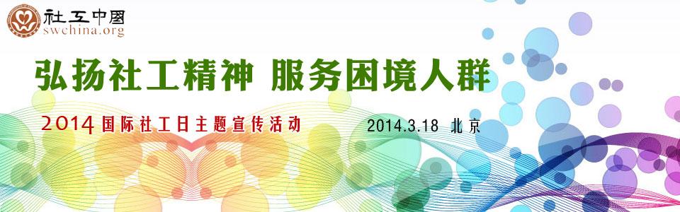 第八届国际社工日-社工中国网