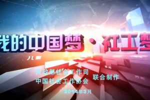 《我的中国梦.社工梦》在2014年国际社工日的宣传活动启动仪式现场首次播出,由民政部社工司和中国社会工作协会共同制作。