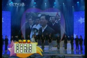 """此歌曲在由中央电视台和中国社会工作协会联合主办的《爱心2008——同在蓝天下》公益晚会上推出,由总政歌舞团著名青年歌唱家王宏伟首唱。后来被确定为""""中国社工人之歌""""。"""