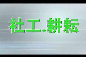 《社工.耕耘》是2014年广东省第三届岭南社工周微电影,由广东省社会工作师联合会组织拍摄的第三部微电影。