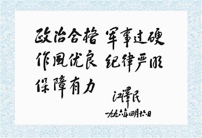 1996年4月16日,江泽民题词:政治合格军事过硬作风优良纪律严明保