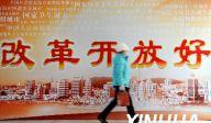 """欧发伟:中国需要构建""""改革开放信仰"""""""