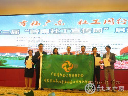 成立第三批粤东西北专业社会工作推介行动宣讲团