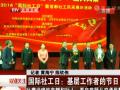 北京卫视特别关注 国际社工日:基层工作者的节目